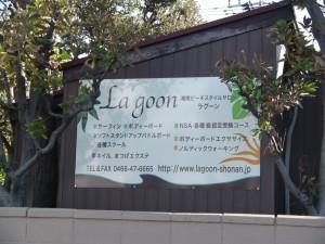 Lagoon湘南へ③