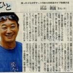 kiyotaka sugiyama
