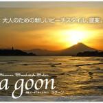 Lagoon湘南